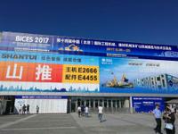 2017 BEIJING INTERNATIONAL CONSTRUCTION MACHINERY EXHIBITION & SEMINAR